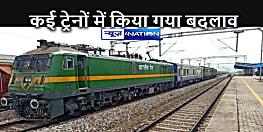 NATIONAL NEWS: रेलवे ने किया रेक संरचना में बदलाव, कुछ गाड़ियों में अस्थाई रूप से लगे कोच तो कुछ में स्थाई रूप से हटाये जायेंगे