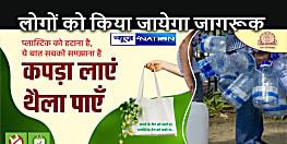 BIHAR NEWS: पटना नगर निगम की पहल, स्वयं सेवी संस्थाओं की मदद से तैयार होंगे थैले, निगम ने शुरू किया प्लास्टिक फ्री सिटी अभियान