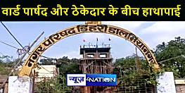 SASARAM NEWS : नगर परिषद् के वार्ड पार्षद और ठेकेदार के बीच हाथापाई, थाने में मामला दर्ज