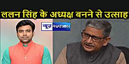 ललन सिंह जी के जदयू राष्ट्रीय अध्यक्ष बनने पर कार्यकर्ताओं में जबरदस्त उत्साह : अभिषेक झा