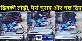 बाइक की डिक्की तोड़ कर उड़ाए एक लाख रुपए, सीसीटीवी में दिख गई चोरी की पूरी घटना