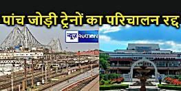 हावड़ा जानेवाली पांच जोड़ी ट्रेनों का परिचालन पूर्व मध्य रेलवे ने किया रद्द, यह बताया गया कारण
