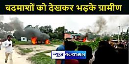 BIHAR NEWS : जमीन कब्ज़ा करने आये बदमाशों ने की फायरिंग, आक्रोशित ग्रामीणों ने कई वाहनों को किया आग के हवाले