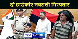 BIHAR NEWS : लखीसराय में दो हार्डकोर नक्सली गिरफ्तार, कई मामलों में थी पुलिस को तलाश