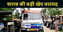 BIHAR NEWS : भारतीय डाक सेवा के बोर्ड लगे वाहन से शराब की बड़ी खेप बरामद, तस्कर गिरफ्तार
