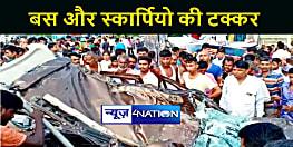 मुजफ्फरपुर में बस और स्कार्पियो के बीच भीषण टक्कर, दो की मौत, कई जख्मी