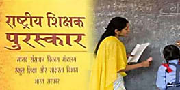 बिहार के 6 शिक्षकों को राष्ट्रीय शिक्षा पुरस्कार-2021 के लिए किया गया शार्टलिस्ट, देखें सूची.....