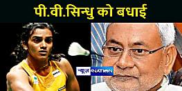 मुख्यमंत्री नीतीश कुमार ने टोक्यों ओलम्पिक में कांस्य पदक जीतने पर पी.वीं. सिन्धु को दी बधाई, उज्जवल भविष्य की कामना