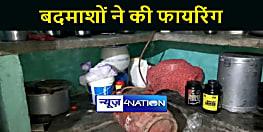 BIHAR NEWS : पैसे के विवाद में बदमाशों ने की दर्जनों राउंड फायरिंग, आरोपियों की तलाश में जुटी पुलिस