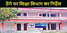 MOTIHARI NEWS : शिक्षा विभाग के निर्देश के बाद भी कई एचएम ने नहीं लौटाई राशि, बीईओ ने कहा होगी कार्रवाई