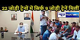 BIHAR NEWS: रेल संघर्ष समिति ने रेलमंत्री को कराया वादे से अवगत, अन्य 7 ट्रेनों का भी बड़हिया में ठहराव की मांग