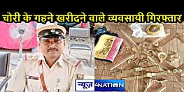 BIHAR CRIME: लखीसराय पुलिस की बड़ी उपलब्धि, हिरासत में लिए गए 20 लाख के चोरी के जेवरात सहित खरीदार और चोर