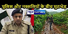BREAKING NEWS: लखीसराय में मुठभेड़ में कई नक्सलियों के हताहत होने की सूचना, एसपी सुशील कुमार ने की घटना की पुष्टि