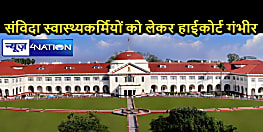 पटना हाईकोर्ट का बिहार सरकार को निर्देश, संविदा स्वास्थ्यकर्मियों की मांग पर एक महीने में लें उचित निर्णय