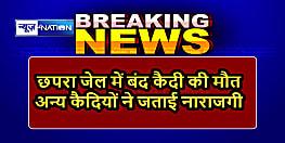 BIHAR NEWS: उम्रकैद की सजा पूरी कर रहे कैदी की मौत से हड़कंप, अन्य बंदियों ने खोल दी मंडल कारा प्रशासन की पोल