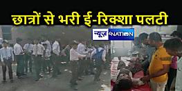 स्कूली छात्रों को लेकर जा रही ई-रिक्शा पलटी, आधा दर्जन बच्चे घायल, एक की हालत गंभीर