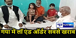 मृत रेलवे ठेकेदार के घर पहुंचे जीतन राम मांझी, गया की लॉ एंड आर्डर को सूबे में बताया सबसे खराब, अब क्या करेंगे दोस्त नीतीश कुमार