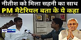CM नीतीश को मिला मुकेश सहनी का साथ, PM मैटेरियल पर दिया ये बयान, उपेंद्र कुशवाहा गदगद