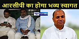 4 सितंबर को गया में होंगे केंद्रीय मंत्री आरसीपी सिंह, कार्यकर्ता करेंगे भव्य स्वागत
