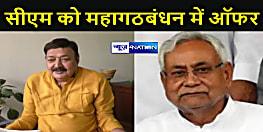अजीत शर्मा ने सीएम नीतीश को महागठबंधन में शामिल होने का फिर दिया ऑफर, कहा- एनडीए में नहीं हो रहा सम्मान