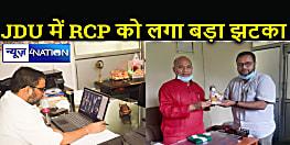 JDU में पहला विकेट गिरा: RCP सिंह के करीबी मीडिया सेल के प्रदेश अध्यक्ष ने दिया इस्तीफा