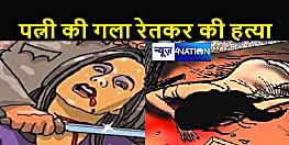 चंद रुपयों के लिए बन गया हत्यारा, पत्नी को मौत के घाट उतारने के बाद फरार, सास को पुलिस ने पकड़ा