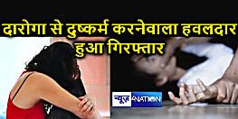 यौन शोषण और ब्लैकमेल करने वाला आरोपित हवलदार गिरफ्तार ,महिला दरोगा के साथ किया था गंदा वाला काम