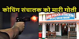 पटना में अपराधियों ने दी पुलिस को खुली चुनौती, 'बेउर' में कोचिंग संचालक को घेरकर सरेआम मारी गोली