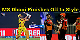 IPL 2021: 2020 में सबसे पहले बाहर होनी वाली CSK की इस बार क्वालिफायर्स में ग्रैंड इंट्री, धोनी ने 'हेटर्स' को बल्ले से दिया जवाब