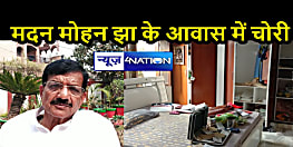 राजधानी में माननीय के आवास भी सुरक्षित नहीं! कांग्रेस के वरिष्ठ नेता के आवास में भीषण चोरी, पुलिस महकमे में हड़कंप