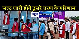 BIHAR NEWS: कड़ी सुरक्षा के बीच जारी है मतगणना, नतीजे जानने को बेताब उम्मीदवार लगातार काट रहे चक्कर