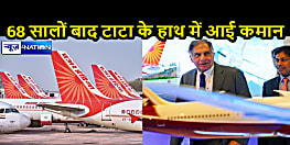 BREAKING NEWS: 68 साल बाद दोबारा एयर इंडिया के 'महाराजा' बने टाटा संस, सबसे ज्यादा कीमत लगाकर जीती बोली