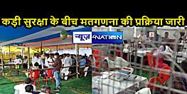 BIHAR NEWS: कड़ी सुरक्षा के बीच 2 प्रखंडों का मतगणना कार्य जारी, 14 पंचायतों के भाग्य का होगा फैसला