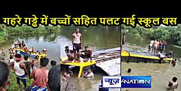 BIHAR NEWS: पानी भरे गड्ढे में पलटी स्कूली बस, ग्रामीणों के सहयोग से 38 बच्चों को सुरक्षित निकाला गया बाहर