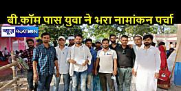 BIHAR NEWS: पंचायत चुनाव में बढ़ी युवाओं की भागीदारी, वार्ड सदस्य के लिए युवक ने भरा पर्चा, कहा- 'राजनीति की पहली सीढ़ी चढ़ी'