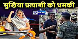 मुखिया प्रत्याशी को जान से मारने की धमकी, एसपी ने दी पुलिस सुरक्षा, पति की हो चुकी है हत्या