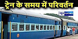 यात्रीगण कृपया ध्यान दें : कई ट्रेनों के समय में परिवर्तन, घर से निकलने से पहले देख लीजिये यह...