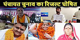 पंचायती राज चुनाव: पालीगंज प्रखंड में हो गया मुखिया और सरपंच के भाग्य का फैसला, देखिये पूरी सूची