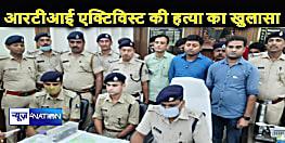 BJP नेता ने कराई RTI एक्टिविस्ट की हत्या! 25 लाख की दी गई थी सुपारी, दो शूटर हथियार के साथ गिरफ्तार