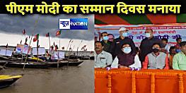 दीघा घाट पर भाजपा मत्स्य जीवी प्रकोष्ठ ने पीएम मोदी का सम्मान दिवस मनाया, कई वरिष्ठ नेता रहे मौजूद