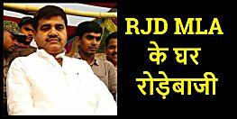 RJD विधायक शक्ति सिंह यादव के घर पर आधी रात रोड़ेबाजी, बेटी के बर्थडे पार्टी के दौरान एमएलए समर्थकों और स्थानीय लोगों में भिड़ंत