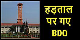 आज से हड़ताल पर गए बिहार के सारे BDO, सरकार करेगी अनुशासनात्मक कार्रवाई
