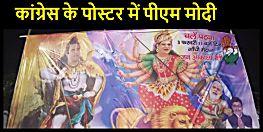 भारी कन्फ्यूजन से गुजर रही है बिहार कांग्रेस, इस बार राहुल को शिव तो प्रियंका को बताया दुर्गा, पोस्टर में पीएम मोदी भी..