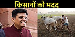 मोदी सरकार का मास्टर स्ट्रोक,12 करोड़ किसानों के खाते में डायरेक्ट जाएंगे 6 हजार रूपए