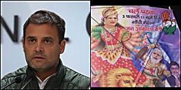 पोस्टर बनी मुसीबत, पटना में राहुल गांधी पर हिंदुओं की भावनाएं आहत करने को लेकर केस दर्ज