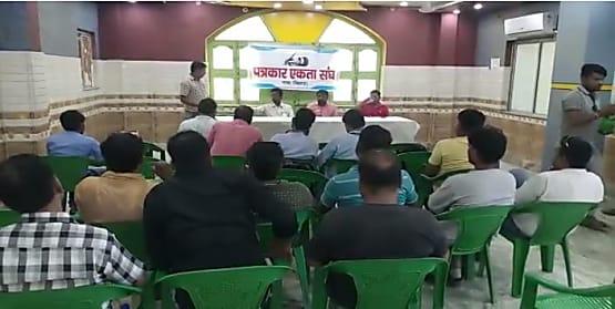 पत्रकार एकता संघ ने बैठक का किया आयोजन, संगठन को मजबूत करने पर हुई चर्चा