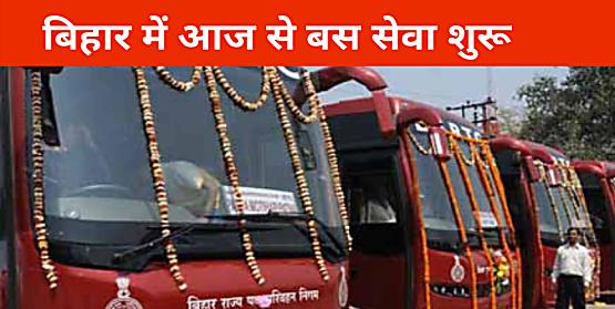 बिहार में आज से बस के साथ सभी पब्लिक ट्रांसपोर्ट सेवा चालू, आनलॉक-1 पर प्रशासन ने काम करना किया शुरू