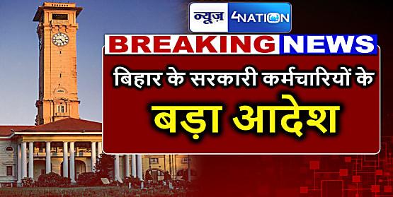बिहार सरकार ने अनलॉक-1 में सरकारी अफसरों-कर्मियों के लिए जारी किया गाइ़डलाइन,जानिए क्या करना होगा.....