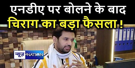 LJP जिलाध्यक्ष ने एनडीए को बताया अटूट है तो चिराग पासवान ने दिखाया बाहर का रास्ता...