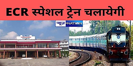 रेलवे बिहार में चलायेगी 8 जोडी स्पेशल ट्रेन, बिहार सरकार ने किया था अनुरोध...